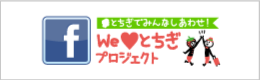 We Love とちぎプロジェクト - ホーム | Facebook