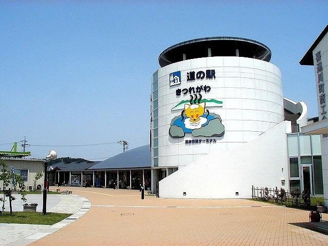 さくら市道の駅きつれがわ|ロケナビ検索|栃木県フィルム ...